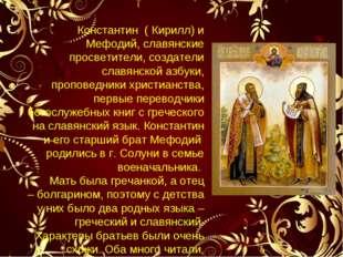 Константин ( Кирилл) и Мефодий, славянские просветители, создатели славянско