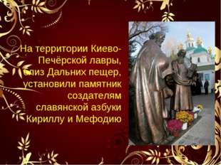 На территории Киево-Печёрской лавры, близ Дальних пещер, установили памятник