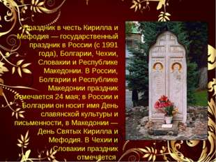 Праздник в честь Кирилла и Мефодия — государственный праздник в России (с 1