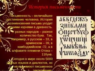 История письменности Письменность – величайшее достижение человека. История