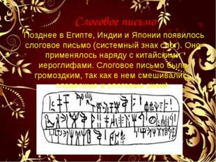 Слоговое письмо Позднее в Египте, Индии и Японии появилось слоговое письмо (