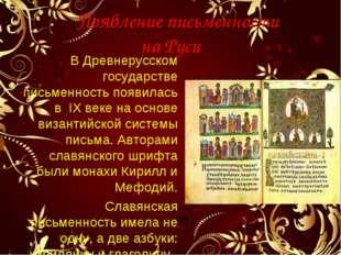 Появление письменности на Руси В Древнерусском государстве письменность появ