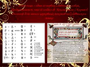 Глаголица – одна из первых славянских азбук. Предполагается, что её создал св