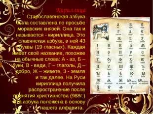 Кириллица Старославянская азбука была составлена по просьбе моравских князей