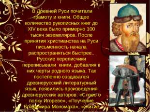 В Древней Руси почитали грамоту и книги. Общее количество рукописных книг до