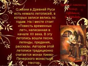 О жизни в Древней Руси есть немало летописей, в которых записи велись по год