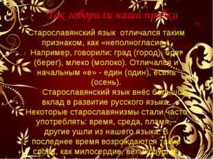 Старославянский язык отличался таким признаком, как «неполногласие». Например