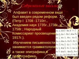 Современное письмо Алфавит в современном виде был введен рядом реформ. (Петр