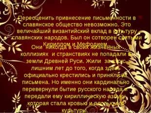Переоценить привнесение письменности в славянское общество невозможно. Это ве