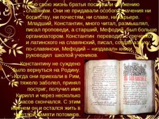 Всю свою жизнь братья посвятили служению славянам. Они не придавали особого