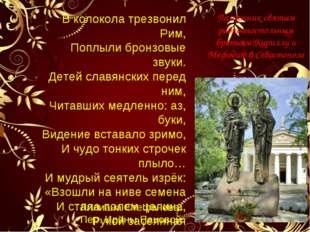 В колокола трезвонил Рим, Поплыли бронзовые звуки. Детей славянских перед ним