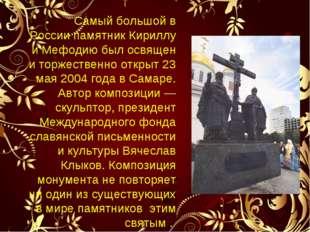 Самый большой в России памятник Кириллу и Мефодию был освящен и торжественно
