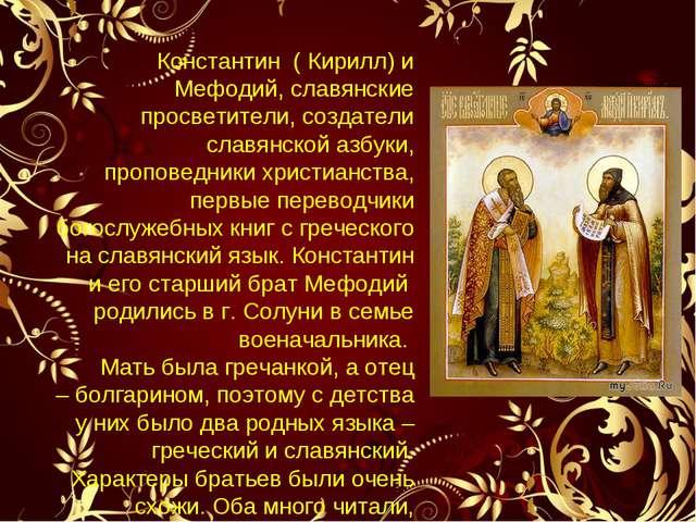 Константин ( Кирилл) и Мефодий, славянские просветители, создатели славянско...