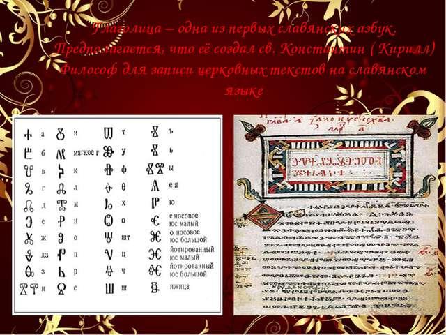 Глаголица – одна из первых славянских азбук. Предполагается, что её создал св...