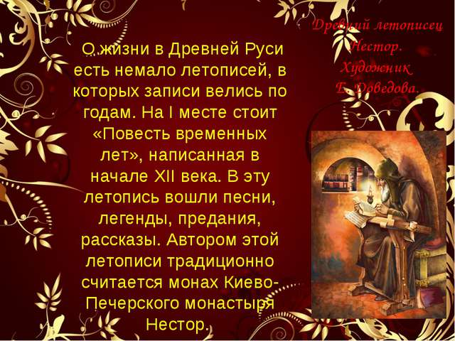 О жизни в Древней Руси есть немало летописей, в которых записи велись по год...