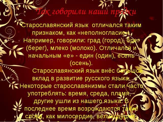 Старославянский язык отличался таким признаком, как «неполногласие». Например...