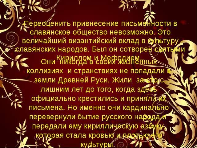 Переоценить привнесение письменности в славянское общество невозможно. Это ве...
