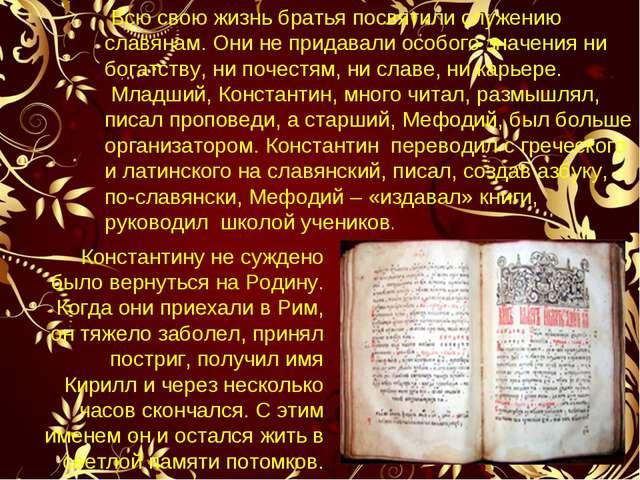 Всю свою жизнь братья посвятили служению славянам. Они не придавали особого...