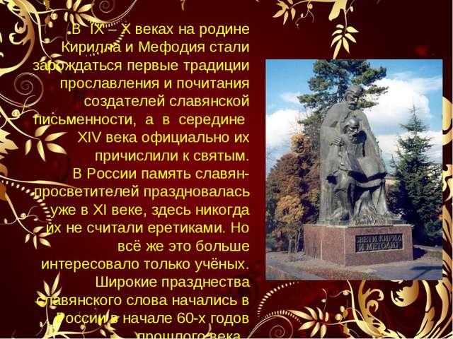 В IX – X веках на родине Кирилла и Мефодия стали зарождаться первые традиции...