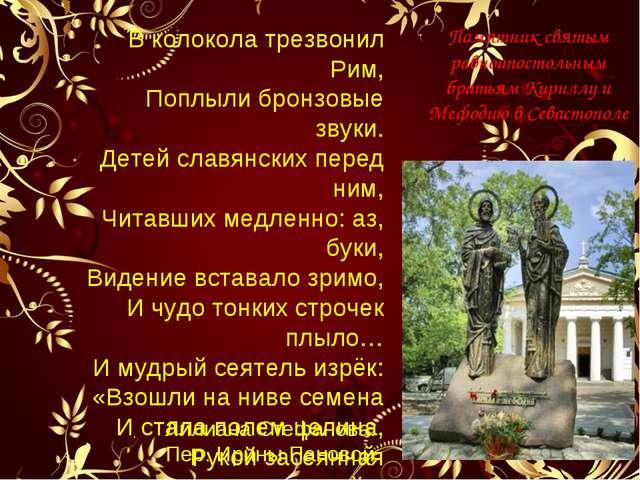 В колокола трезвонил Рим, Поплыли бронзовые звуки. Детей славянских перед ним...