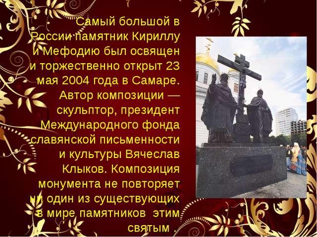 Самый большой в России памятник Кириллу и Мефодию был освящен и торжественно...