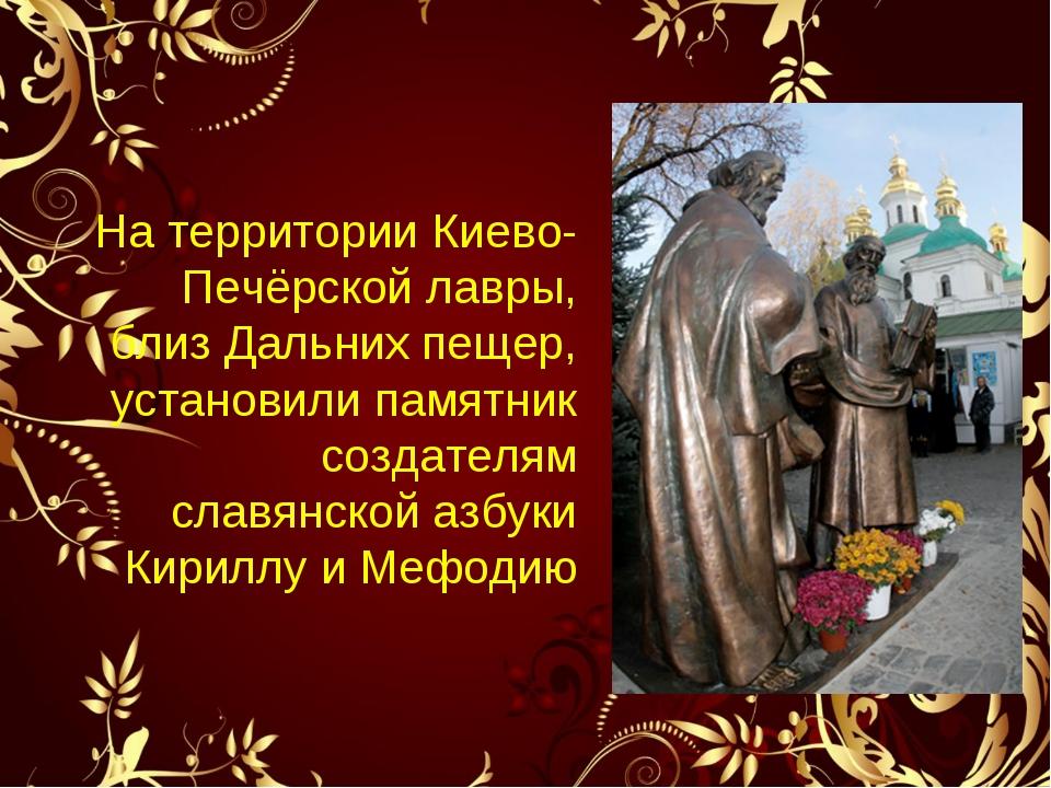 На территории Киево-Печёрской лавры, близ Дальних пещер, установили памятник...