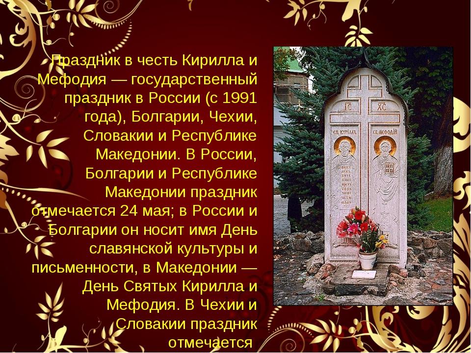 Праздник в честь Кирилла и Мефодия — государственный праздник в России (с 1...