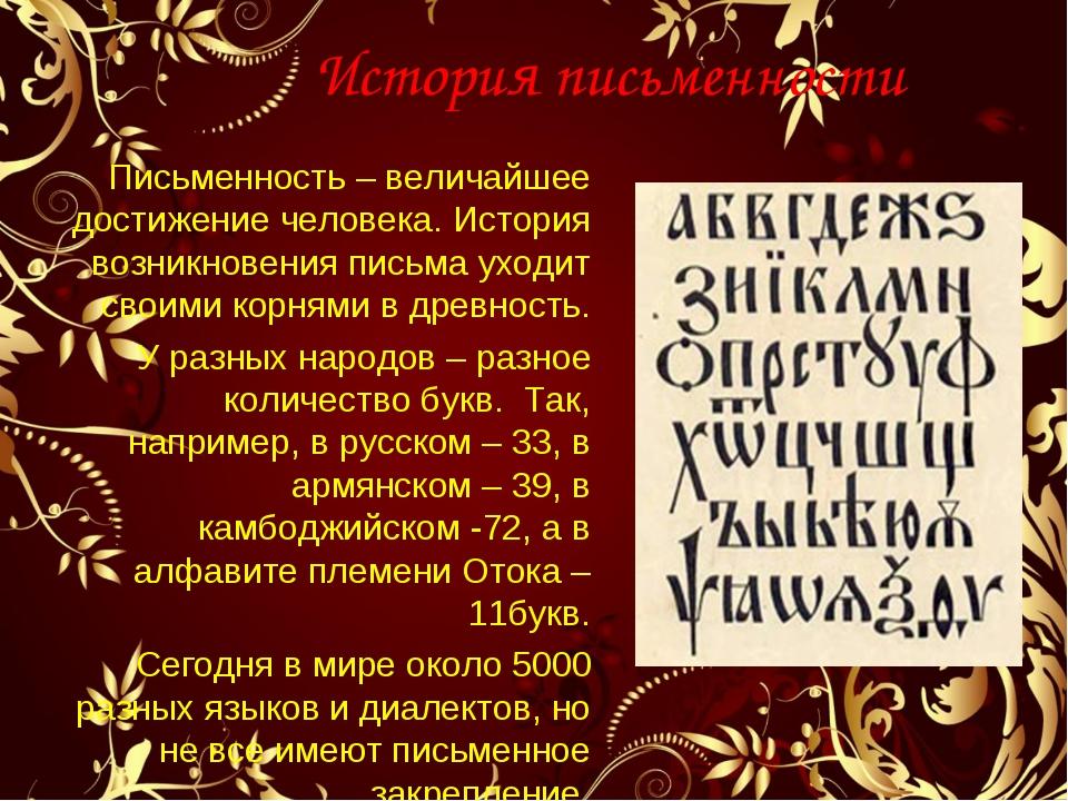 История письменности Письменность – величайшее достижение человека. История...