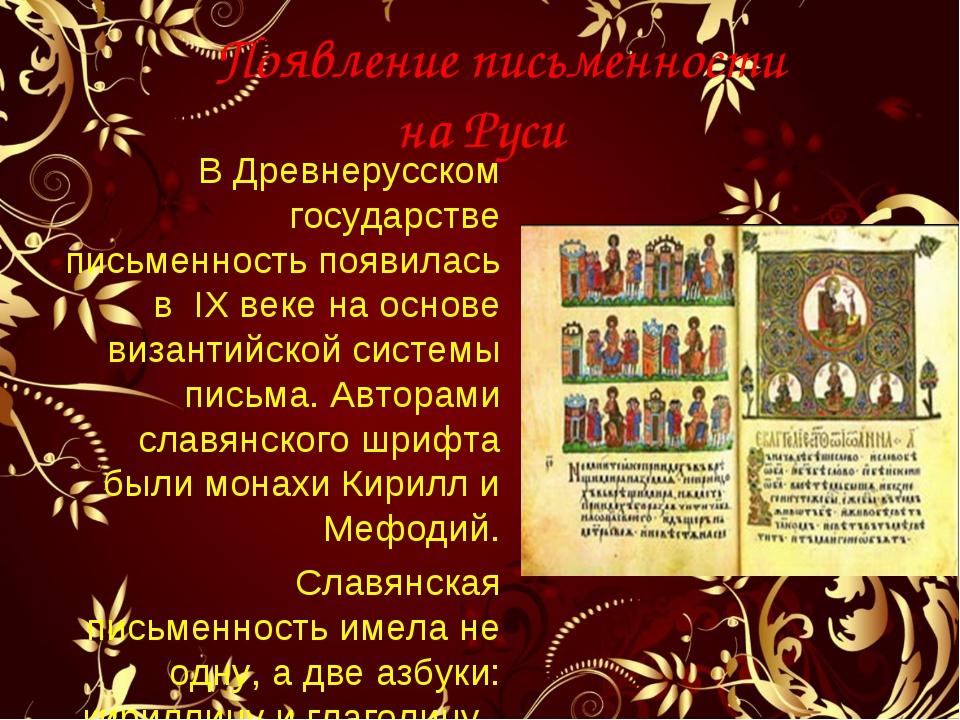 Появление письменности на Руси В Древнерусском государстве письменность появ...