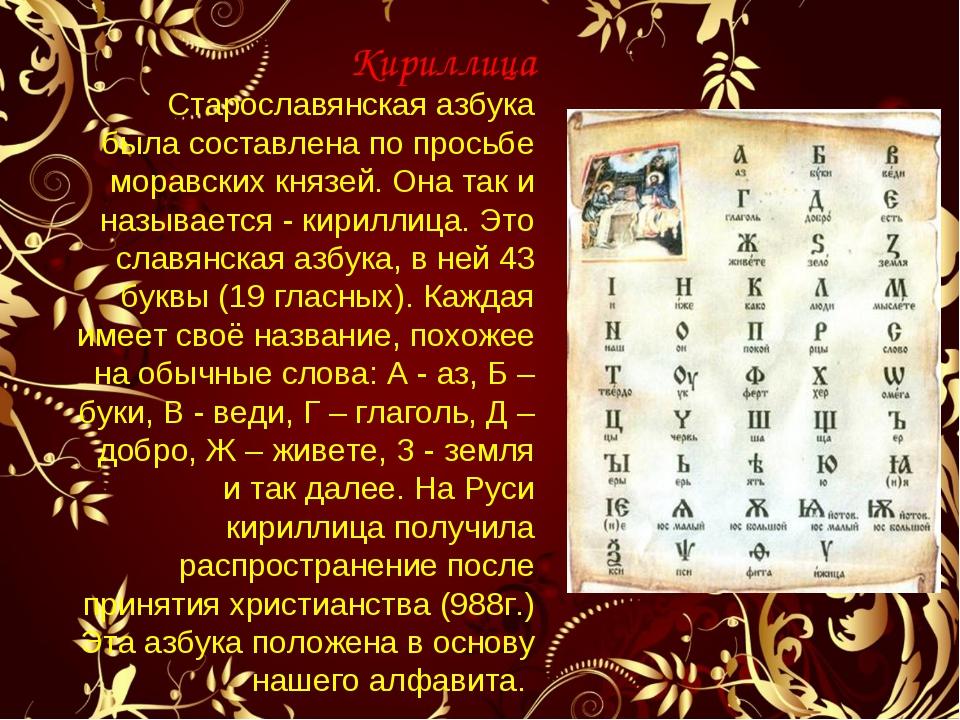 Кириллица Старославянская азбука была составлена по просьбе моравских князей...
