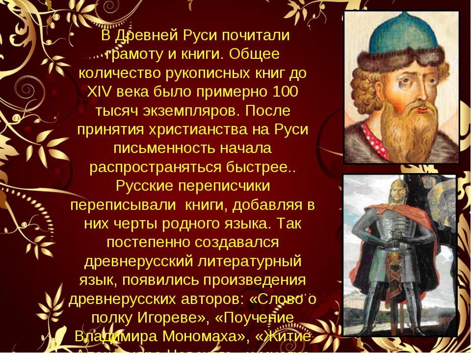 В Древней Руси почитали грамоту и книги. Общее количество рукописных книг до...