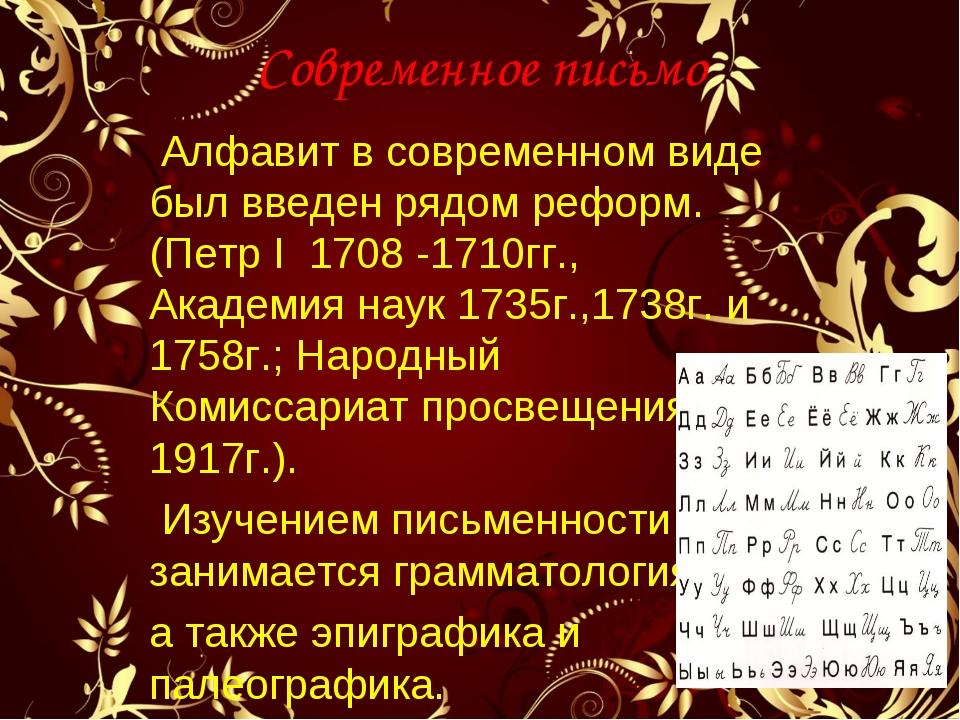 Современное письмо Алфавит в современном виде был введен рядом реформ. (Петр...