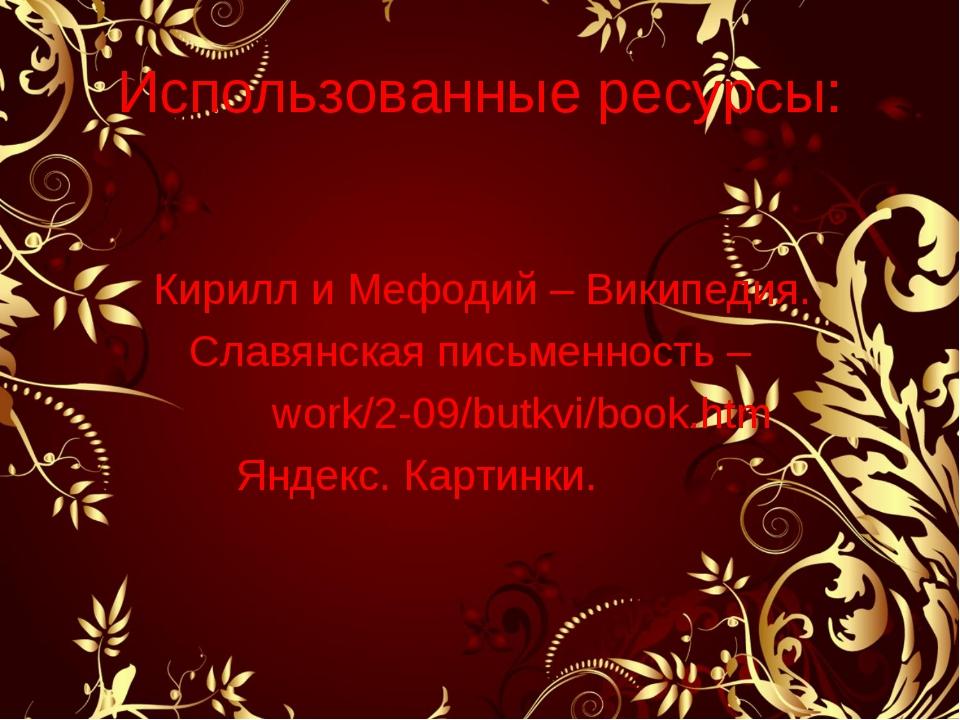 Использованные ресурсы: Кирилл и Мефодий – Википедия. Славянская письменность...