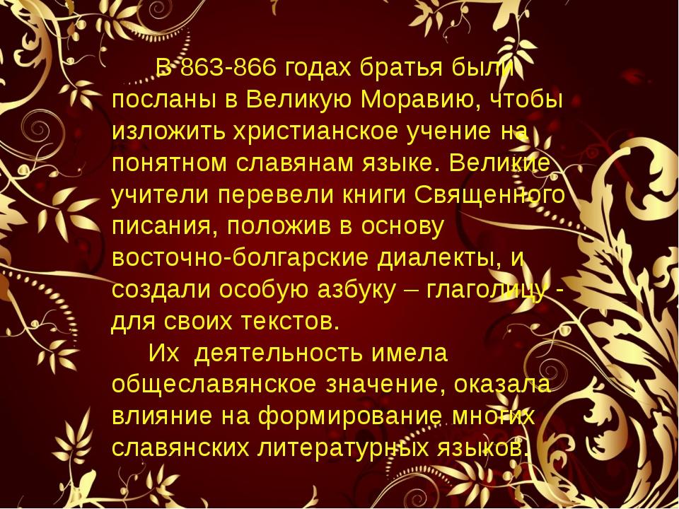 В 863-866 годах братья были посланы в Великую Моравию, чтобы изложить христи...