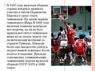 В 1947 году мужская сборная страны впервые приняла участие в пятом Первенстве