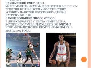 НАИБОЛЬШЕЕ ЧИСЛО ТИТУЛОВ НБА: «БОСТОН СЕЛТИКС» ВЫИГРЫВАЛА ЧЕМПИОНАТ НБА 16 РА