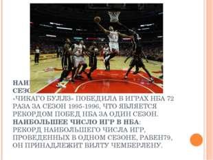 НАИБОЛЬШЕЕ КОЛИЧЕСТВО ПОБЕД ЗА СЕЗОН В НБА: «ЧИКАГО БУЛЛЗ» ПОБЕДИЛА В ИГРАХ Н