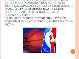 САМЫЙ МОЛОДОЙ ИГРОК НБА – ШАКИЛ О,НИЛУ БЫЛО 18 ЛЕТ, КОГДА ОН ВПЕРВЫЕ ВЫШЕЛ НА