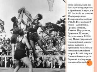 . Игра завоевывает все большую популярность и признание в мире, и в 1923 году