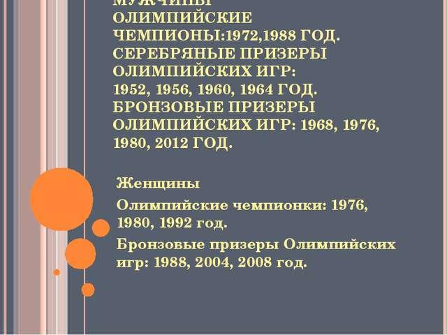 МУЖЧИНЫ ОЛИМПИЙСКИЕ ЧЕМПИОНЫ:1972,1988 ГОД. СЕРЕБРЯНЫЕ ПРИЗЕРЫ ОЛИМПИЙСКИХ ИГ...