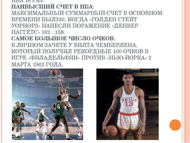 НАИБОЛЬШЕЕ ЧИСЛО ТИТУЛОВ НБА: «БОСТОН СЕЛТИКС» ВЫИГРЫВАЛА ЧЕМПИОНАТ НБА 16 РА...