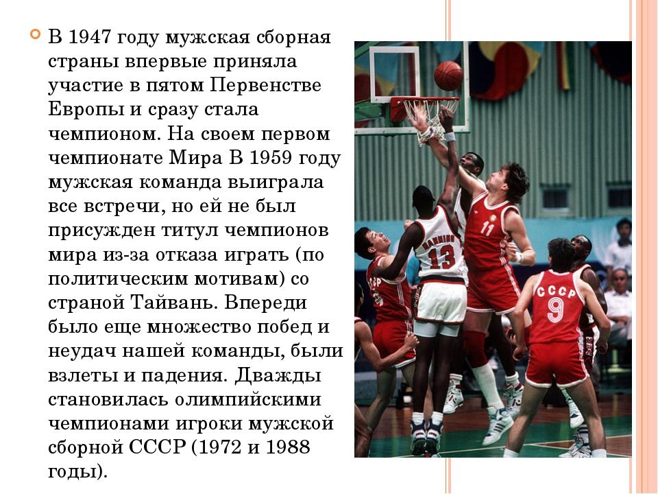 В 1947 году мужская сборная страны впервые приняла участие в пятом Первенстве...