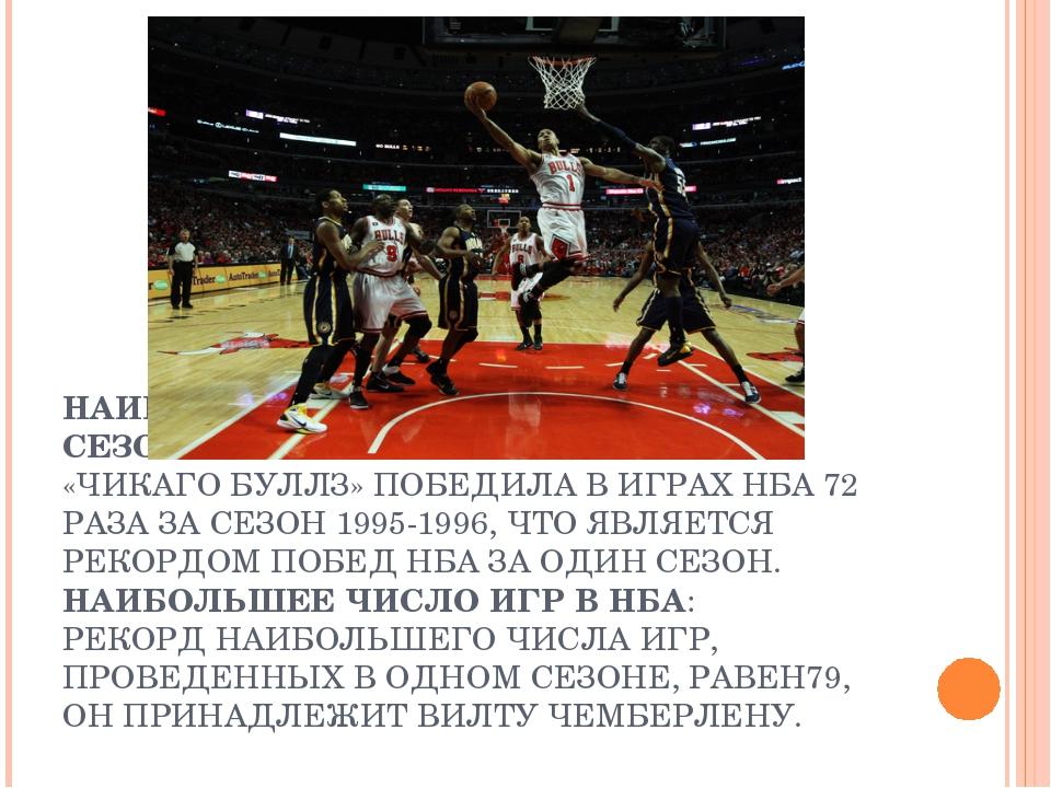 НАИБОЛЬШЕЕ КОЛИЧЕСТВО ПОБЕД ЗА СЕЗОН В НБА: «ЧИКАГО БУЛЛЗ» ПОБЕДИЛА В ИГРАХ Н...