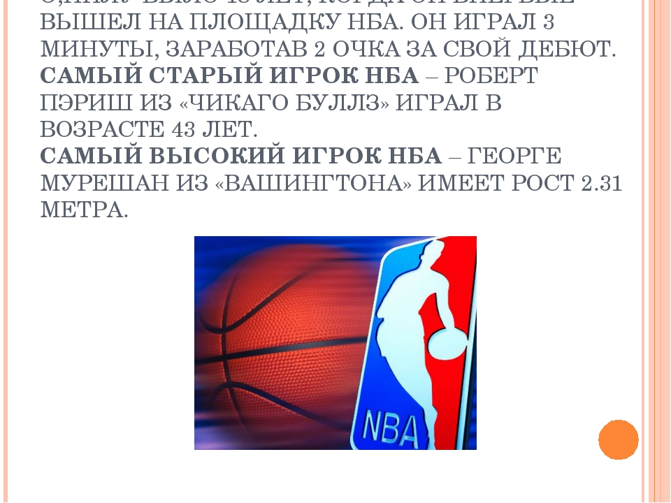САМЫЙ МОЛОДОЙ ИГРОК НБА – ШАКИЛ О,НИЛУ БЫЛО 18 ЛЕТ, КОГДА ОН ВПЕРВЫЕ ВЫШЕЛ НА...