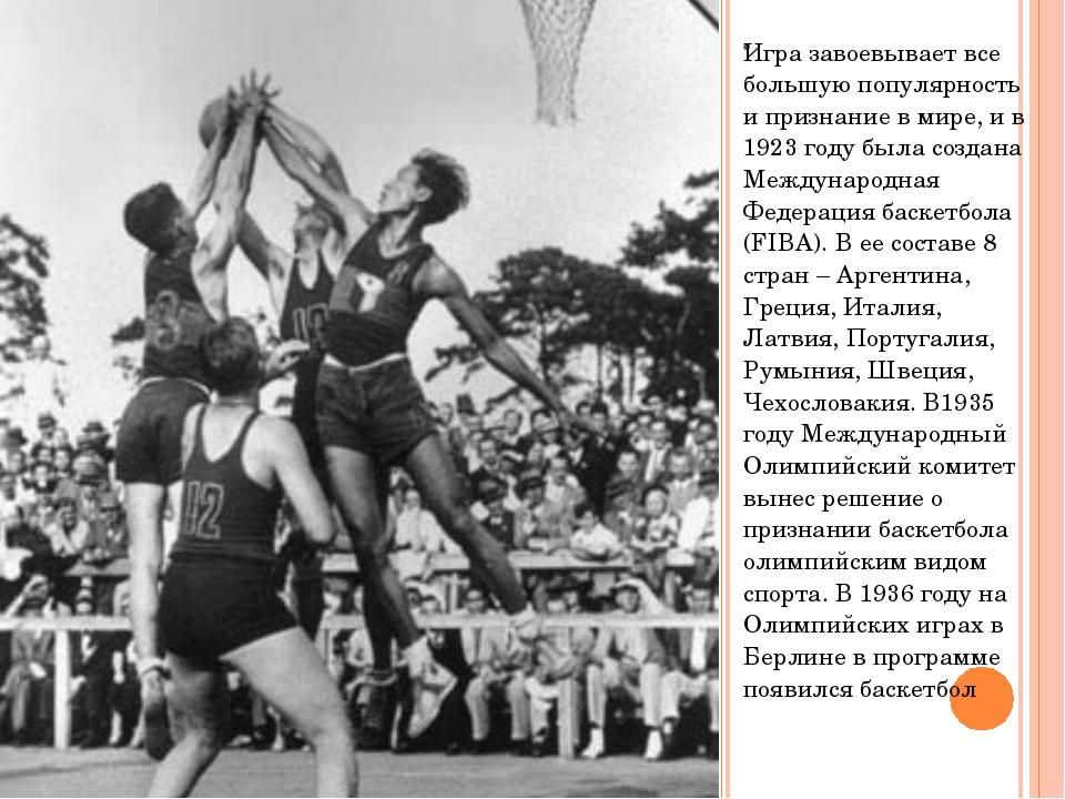 . Игра завоевывает все большую популярность и признание в мире, и в 1923 году...