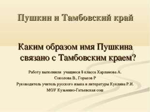 Пушкин и Тамбовский край Каким образом имя Пушкина связано с Тамбовским краем