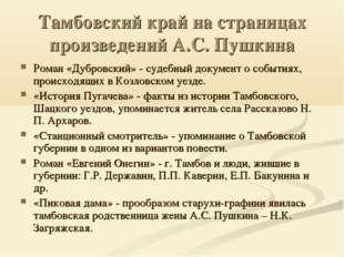Тамбовский край на страницах произведений А.С. Пушкина Роман «Дубровский» - с