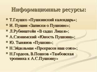 Информационные ресурсы: Т.Глушко «Пушкинский календарь»; И. Пущин «Записки о