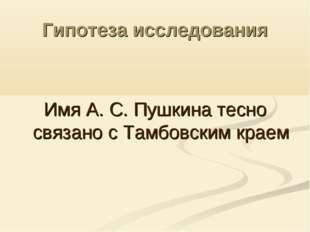 Гипотеза исследования Имя А. С. Пушкина тесно связано с Тамбовским краем