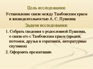 Цель исследования: Установление связи между Тамбовским краем и жизнедеятельно